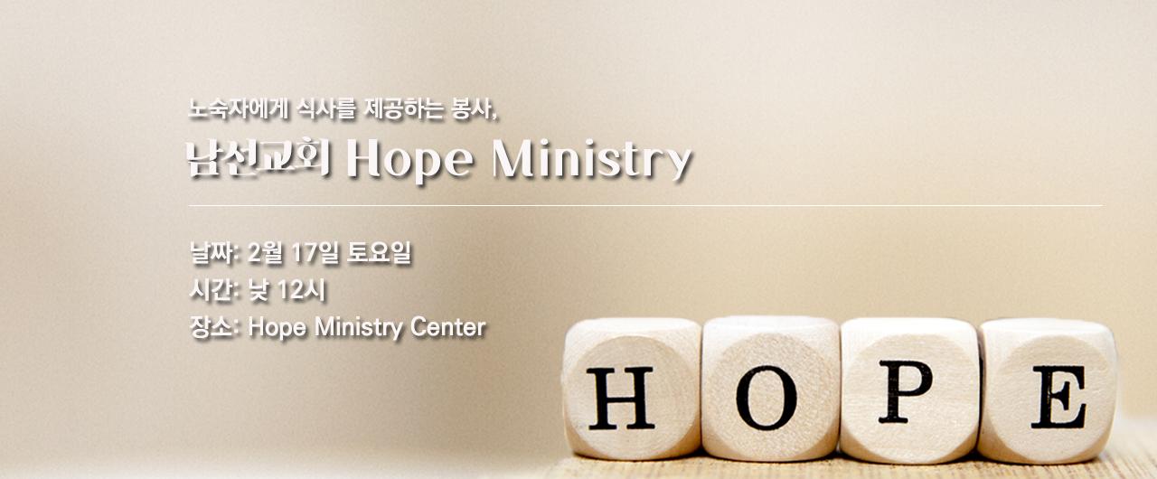 남선교회hope_ministry