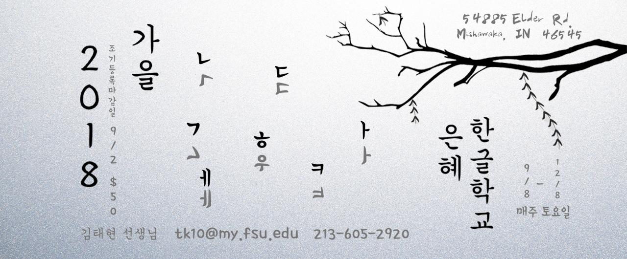 2018가을한글학교_KR