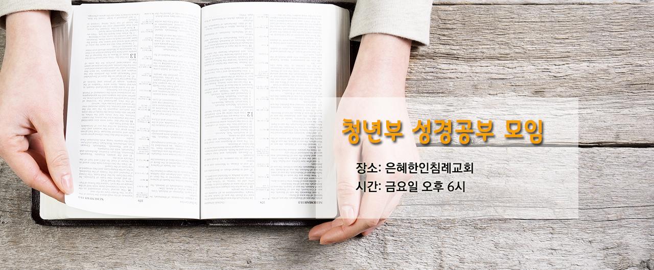 청년부성경공부_20180924