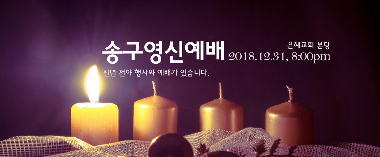 은혜한인침례교회-송구영신