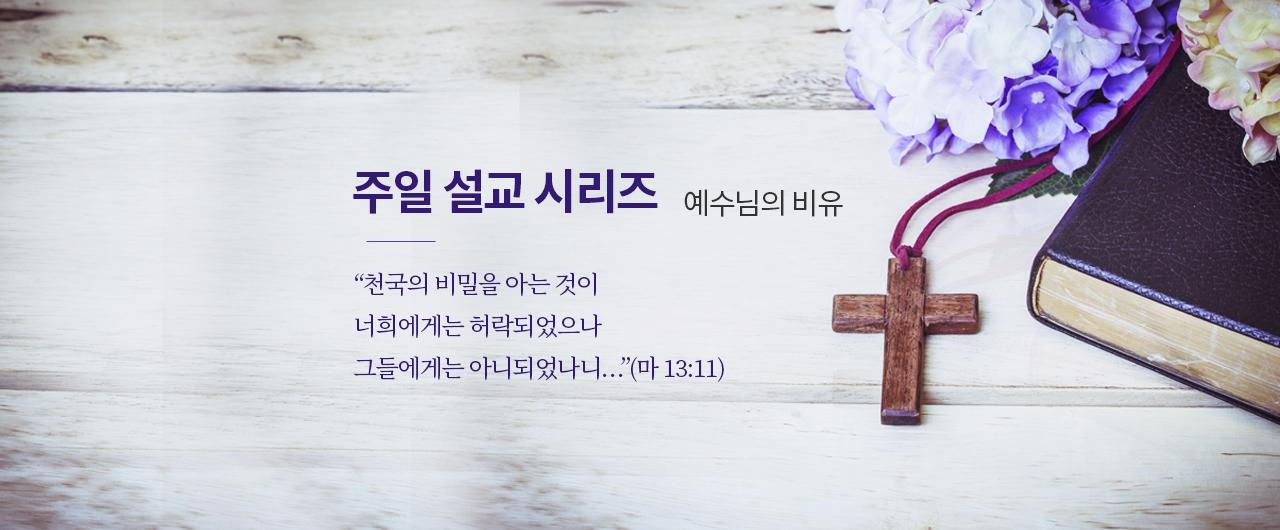 은혜한인침례교회-골드-설교