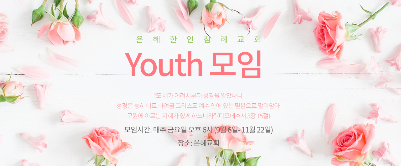 은혜한인침례교회-골드-youth