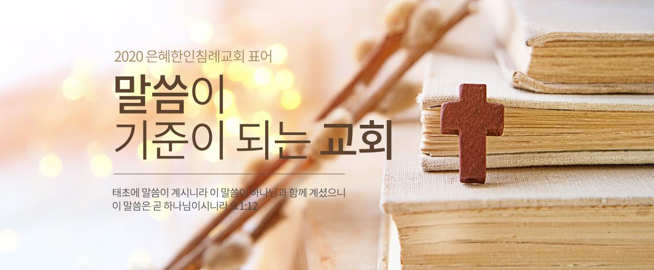 은혜한인침례교회-골드-2020
