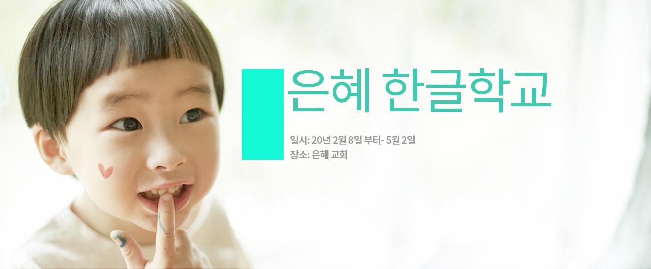 은혜한인침례교회-골드-한글